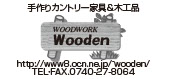 01-wooden-AD