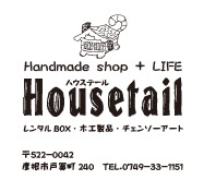 02-housetail-AD